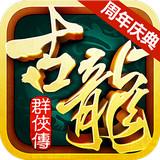 古龙群侠传安卓版 V2.76
