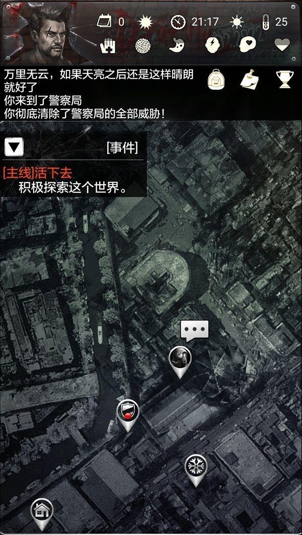 末日求生:死亡日记雅子篇安卓版 V1.1.1