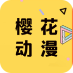 樱花动漫安卓免费版 V1.0