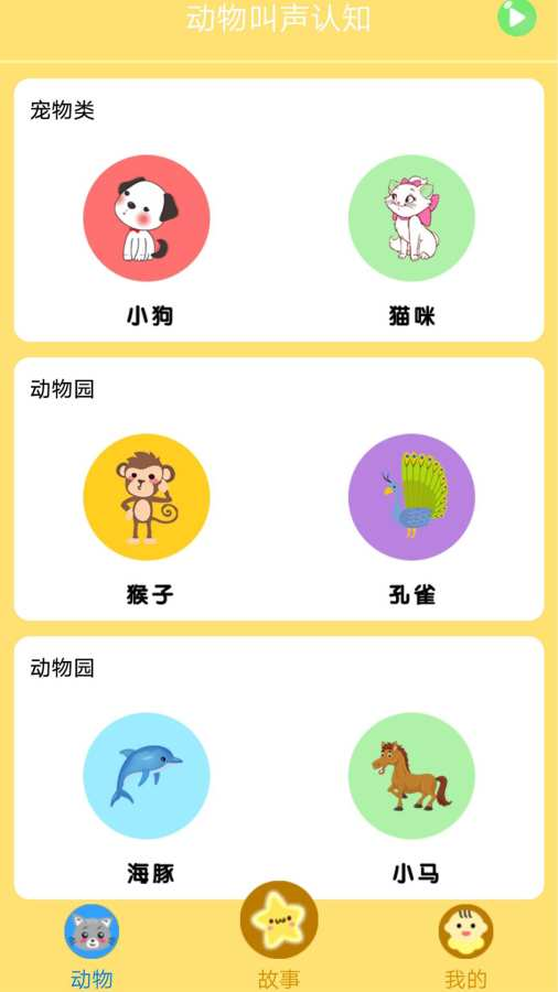 宝宝故事大全安卓版 V1.6.5