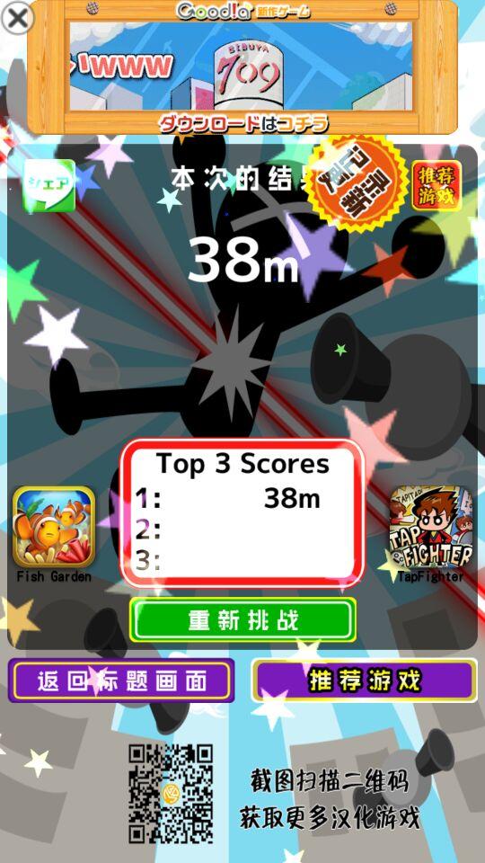 鬼蹴5安卓汉化版 V1.0.3