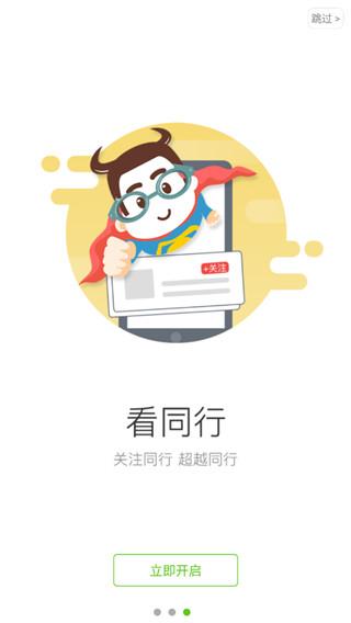 微信公众号助手安卓版 V6.21.21