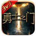 勇士之门安卓版 V1.0