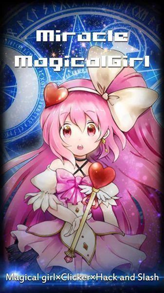 奇迹的魔法少女安卓版 V1.2