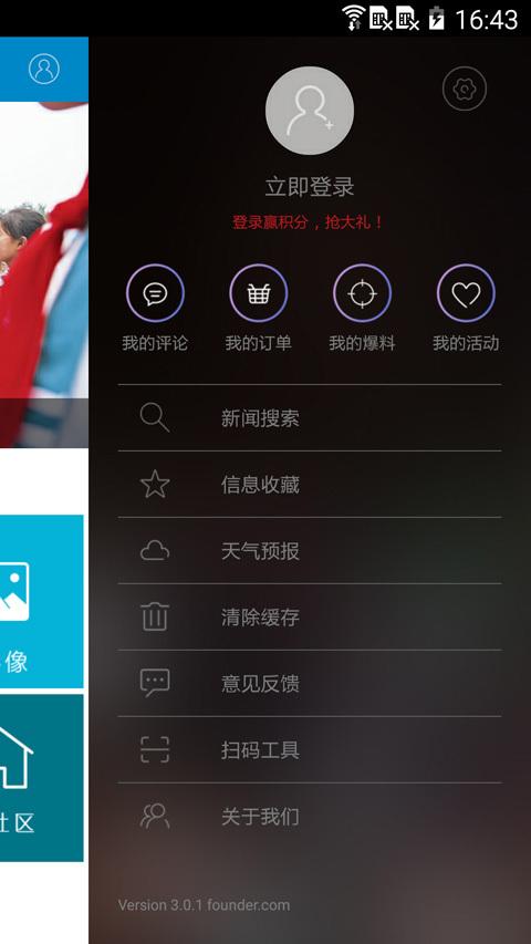 运城新闻ios版 V4.2.2