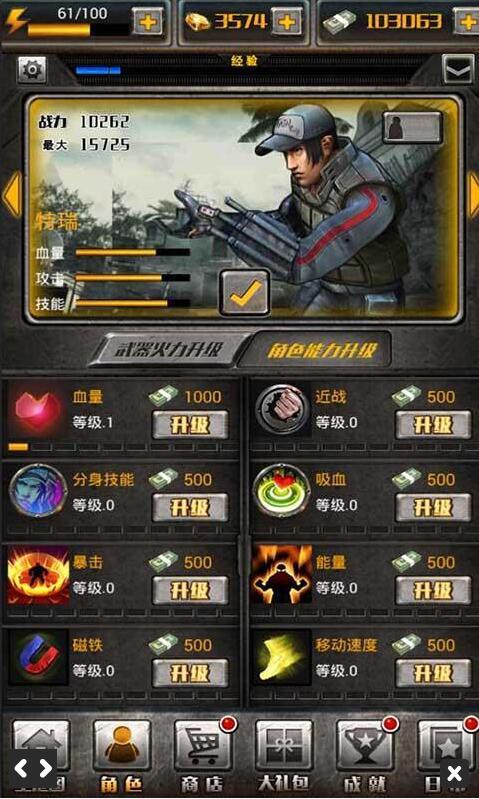 枪火英雄安卓版 V1.0