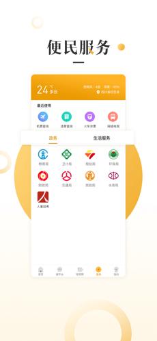 旺苍融媒ios版 V1.0.1