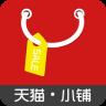 天猫小铺安卓版 V1.0.9