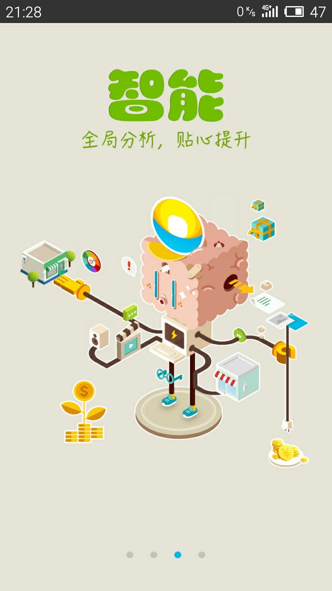 秦丝生意通安卓版 V2.1.7