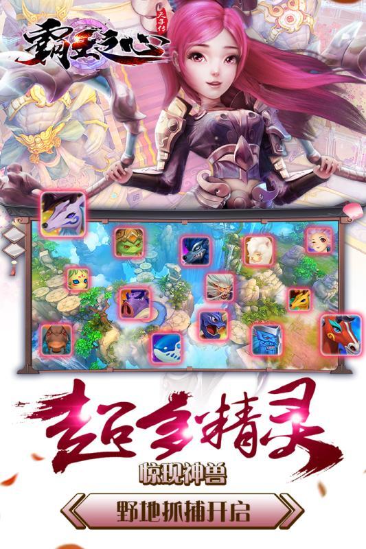 霸王之心安卓果盘版 V1.002.1707121154