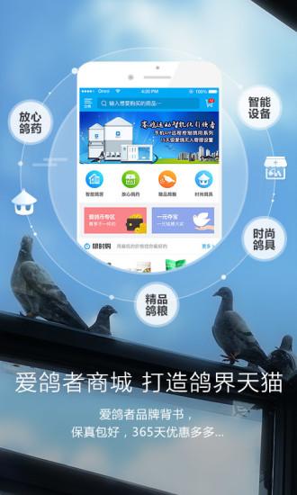 爱鸽者安卓版 V2.3.0