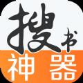 搜书神器安卓官方版 V1.0.62