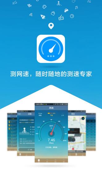 测网速安卓版 V2.5.9