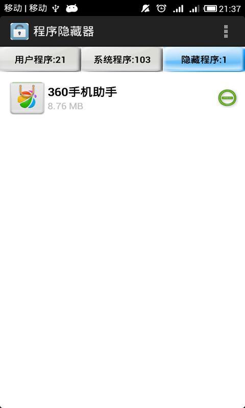 程序隐藏器安卓版 V2.3