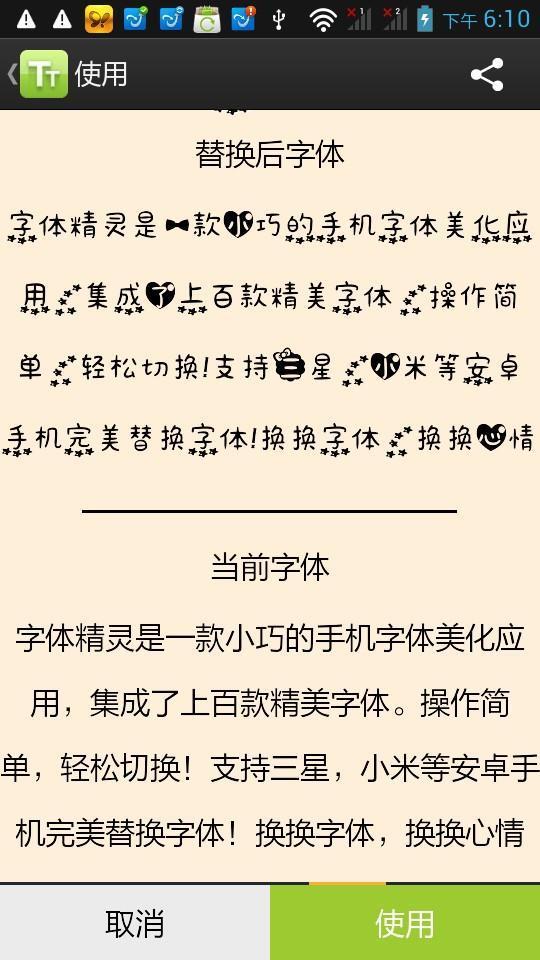 字体精灵安卓版 V1.1