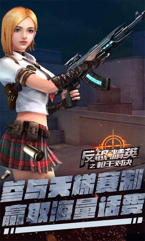 反恐精英之枪王对决安卓版 V15.1