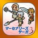佣兵传说3安卓版 V1.7