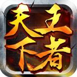 王者天下安卓版 V1.0