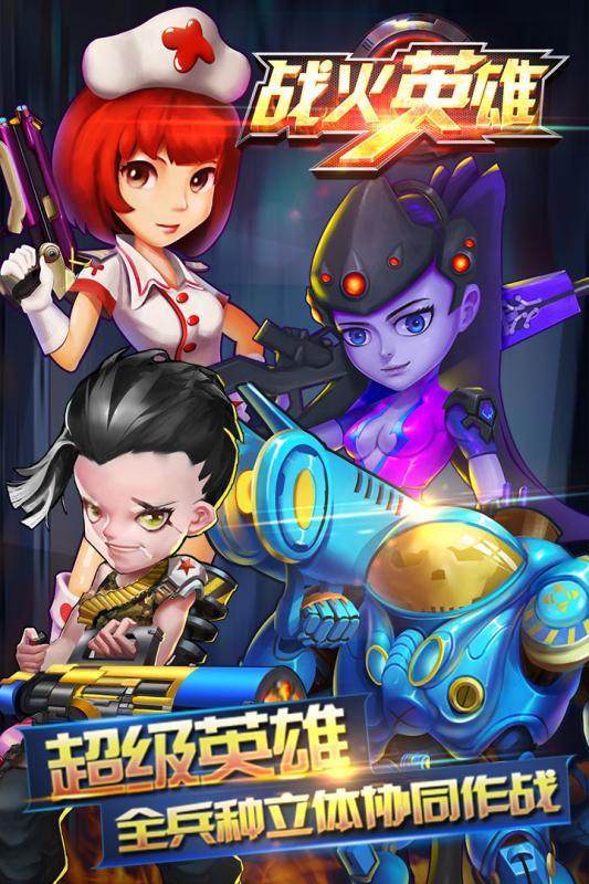 战火英雄安卓官方版 V1.0.0