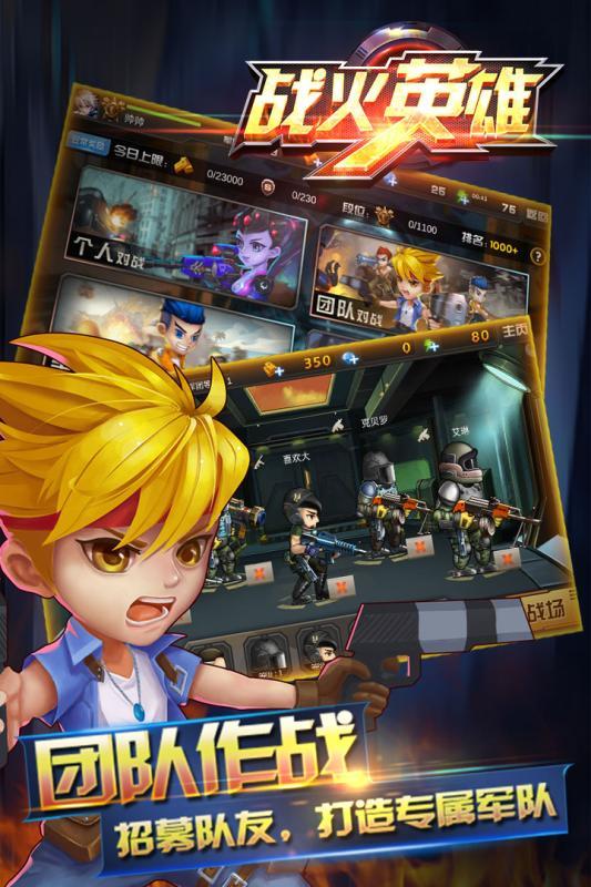 战火英雄安卓版 V1.0.0