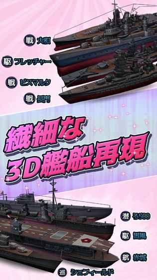 最终战舰安卓版 V2.0
