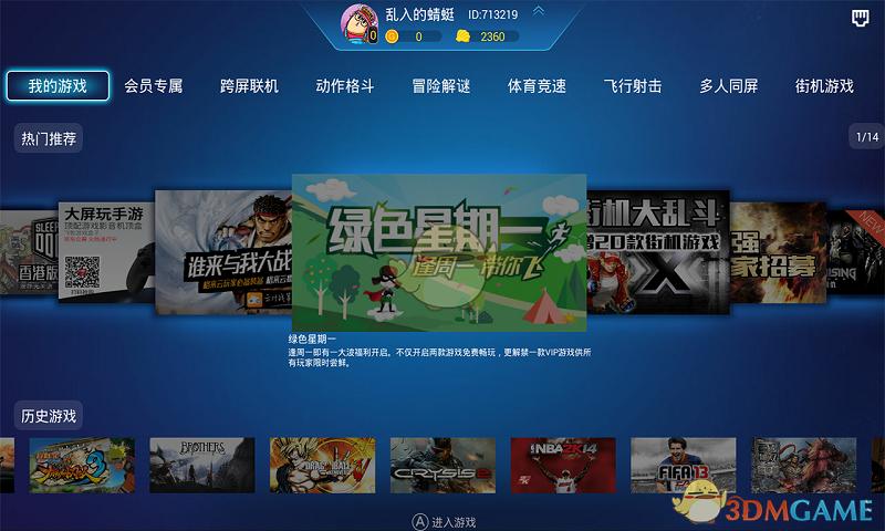 格来云游戏安卓版 V1.3.6