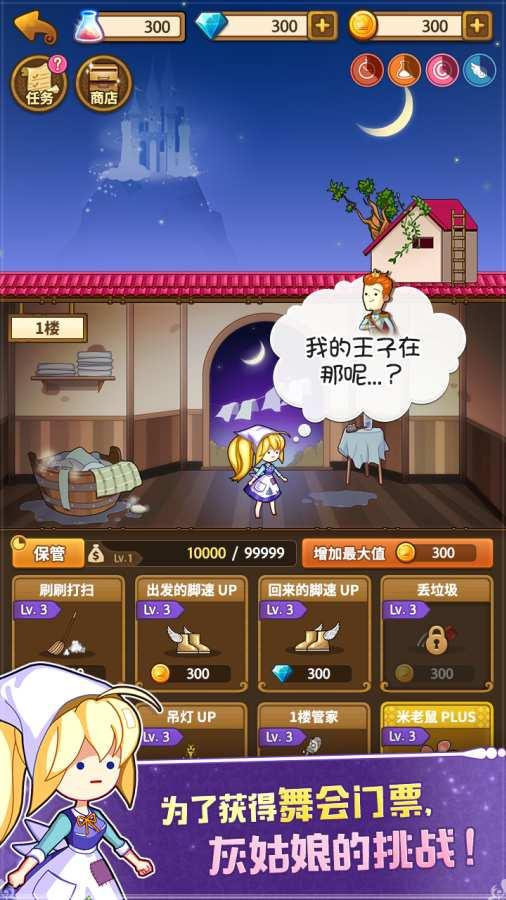 苦力灰姑娘安卓版 V1.4