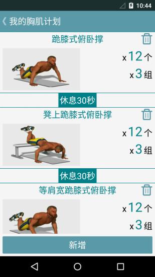 跟我练胸肌安卓版 V2.4.0
