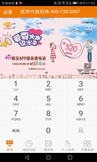 广电悟空安卓版 V1.3.8