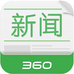 360新闻安卓版 V2.9.0
