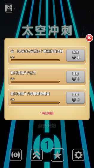 太空冲刺安卓版 V2.0