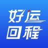 好运回程安卓版 V2.1.5.1