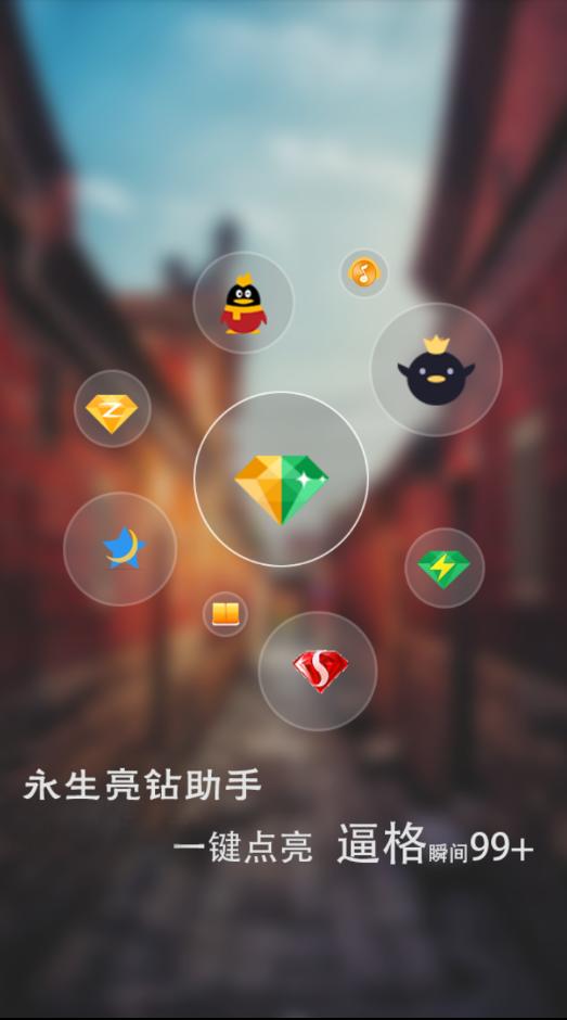 永生亮钻助手安卓版 V3.0