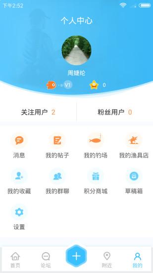 天元钓鱼ios版 V1.3