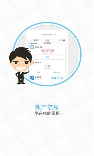 大庆公积金安卓版 V1.0