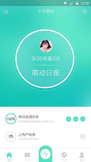 萌动安卓官方版 V3.3.7