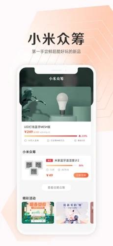 小米应用商店安卓官方版 V1.4.5