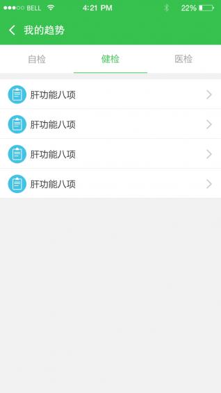 明医安卓版 V3.3.7