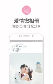婚礼猫安卓版 V4.19.7