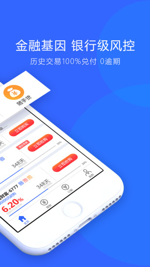 民生转赚安卓版 V4.6.5