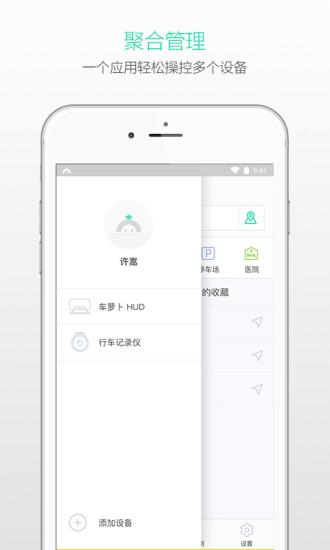 萝卜控安卓版 V3.2.0.184