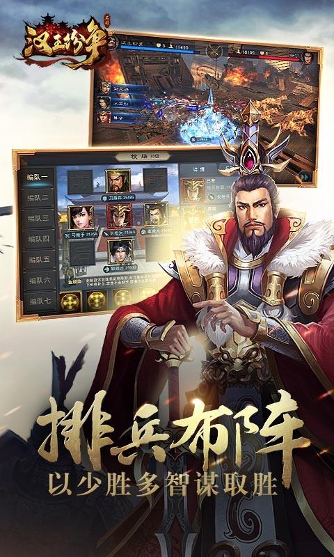 汉王纷争安卓网易版 V1.9.0