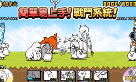 猫咪大作战安卓版 V1