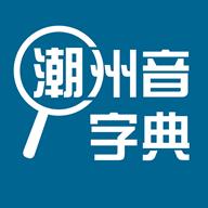 潮州音字典安卓官方版 V1.0.1