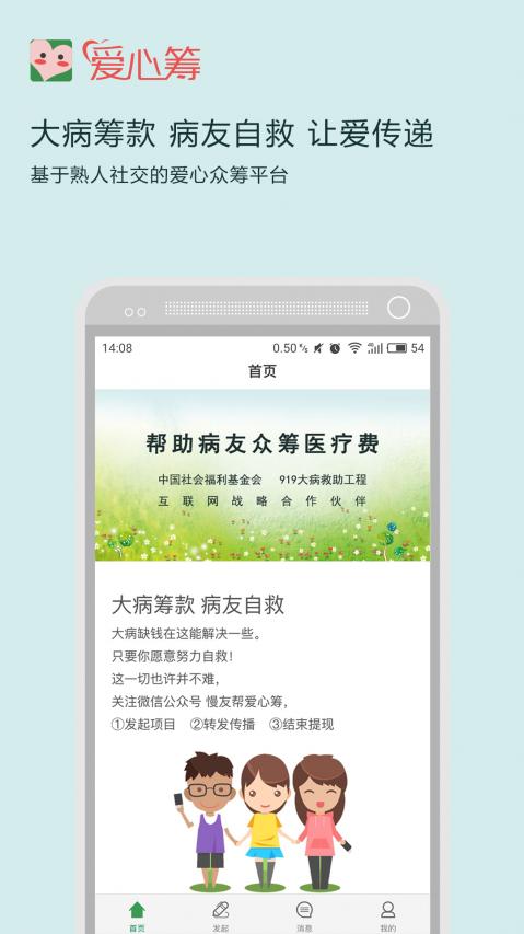 爱心筹安卓版 V1.7.6