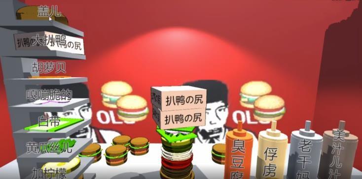 老八3D晓汉堡安卓官方版 V1.1.0
