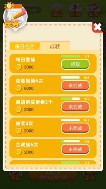 欢乐养猪场安卓官方版 V3.2.011