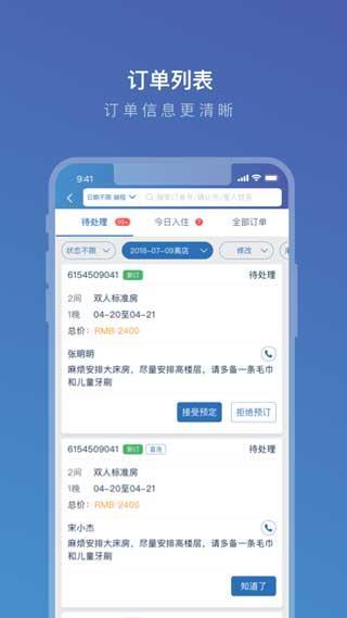 携程eBooking安卓官方版 V5.1.1