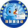 深圳居住证安卓版 V3.4