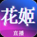 花姬直播安卓版 V2.4.0